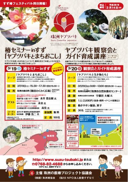 suzu20160319-20